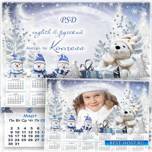 Зимний детский календарь с фоторамкой на 2015 - Веселые снеговики