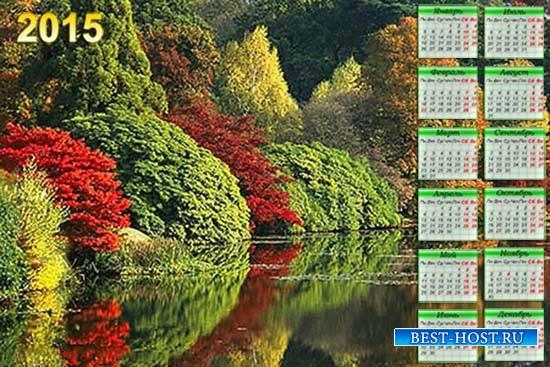 Календарь на 2015 год - Краски осени