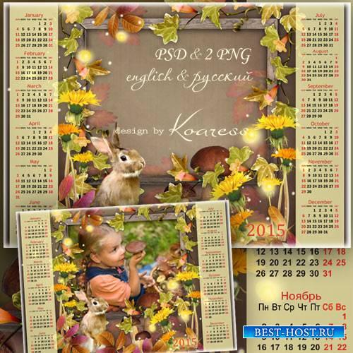 Календарь с фоторамкой на 2015 год - Грибная охота