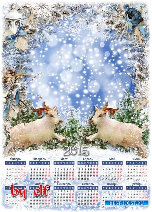 Календарь 2015 с фоторамкой  - Год Козы ступает во владенья, волшебством ст ...