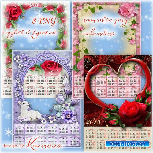 Романтические календари в png формате с фоторамками, с цветами и белой овеч ...