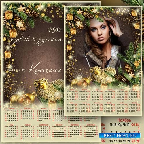 Календарь с рамкой для фотошопа на 2015 с еловыми ветками и украшениями - З ...