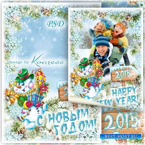 Новогодняя поздравительная рамка для фото - Снеговик несет подарки