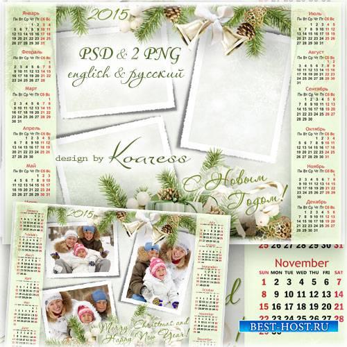 Календарь с рамкой для фотошопа на 2015 год - С Новым годом