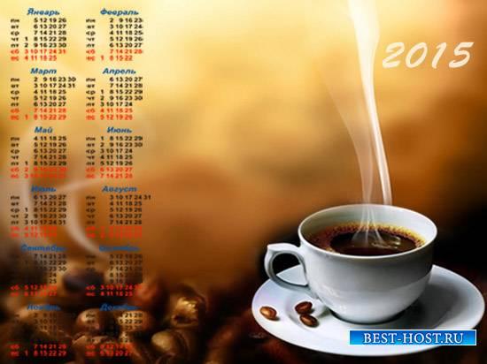 Календарь 2015 год - Чашка кофе