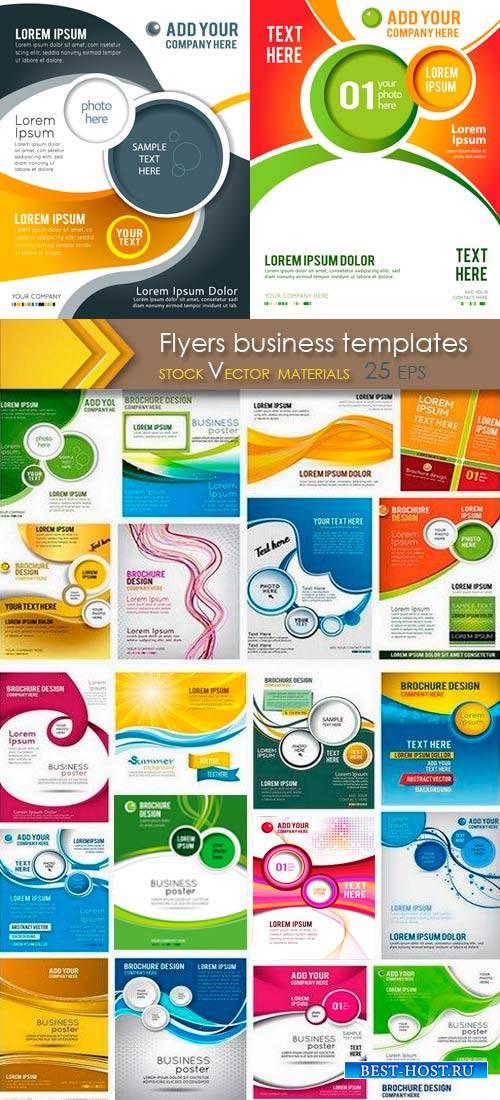 Флаеры - Коллекция бизнес шаблонов