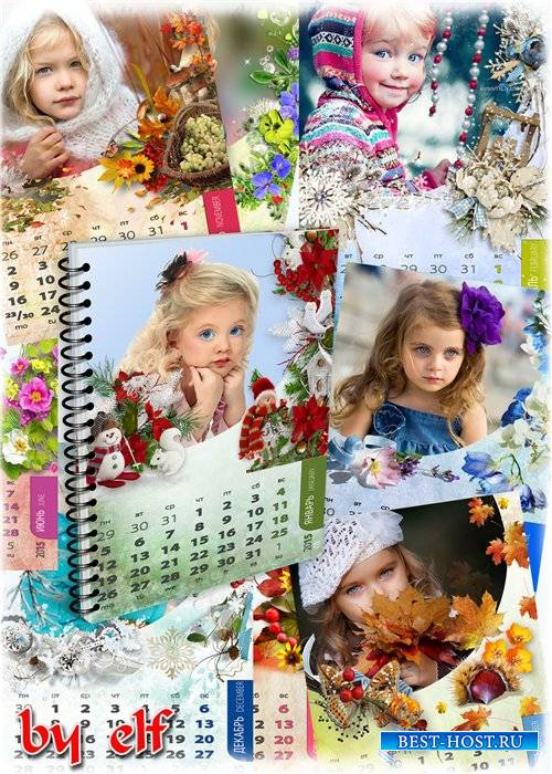 Настенный перекидной календарь 2015 с вырезами для фото - Времена года