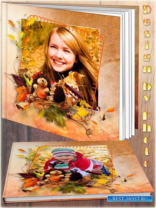 Семейная фотокнига - Радужная осень