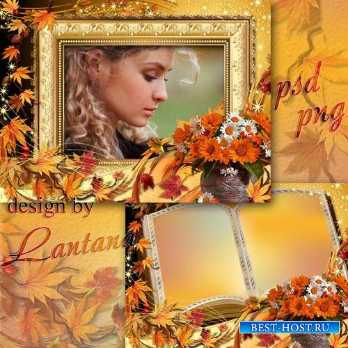 Рамка - На фоне осени портрет с букетом из опавших листьев