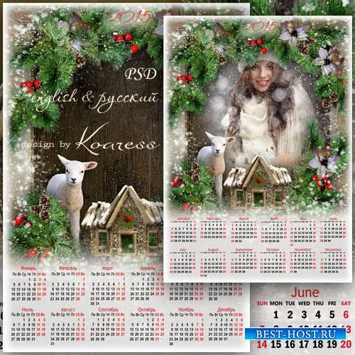 Зимний календарь с рамкой для фотошопа на 2015 с белым ягненком