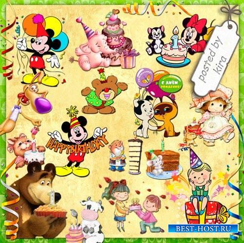 Детский клипарт - Мультяшки поздравляют с днем рождения