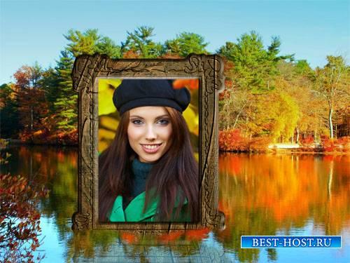 Рамка для фото - Осеннее озеро