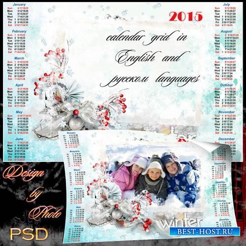 Календарь с рамкой на 2015 год  - Зимняя сказка