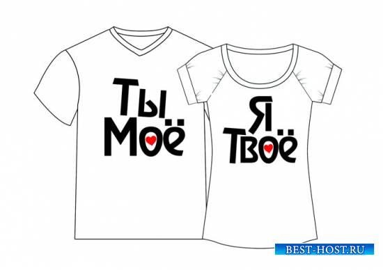 Принты для парных футболок «Я твоё-ты моё»