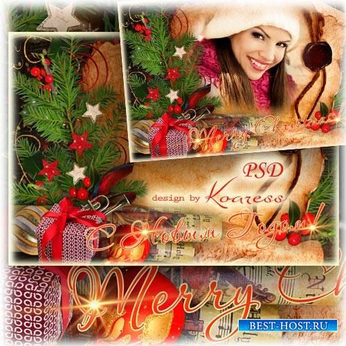Новогодняя рамка-открытка - С Новым Годом, с ярким праздником