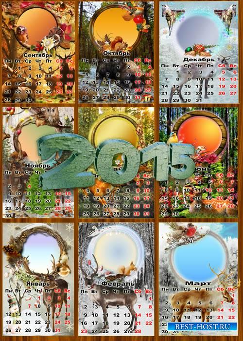 Календарь с рамками на 2015 год - Грациозные олени