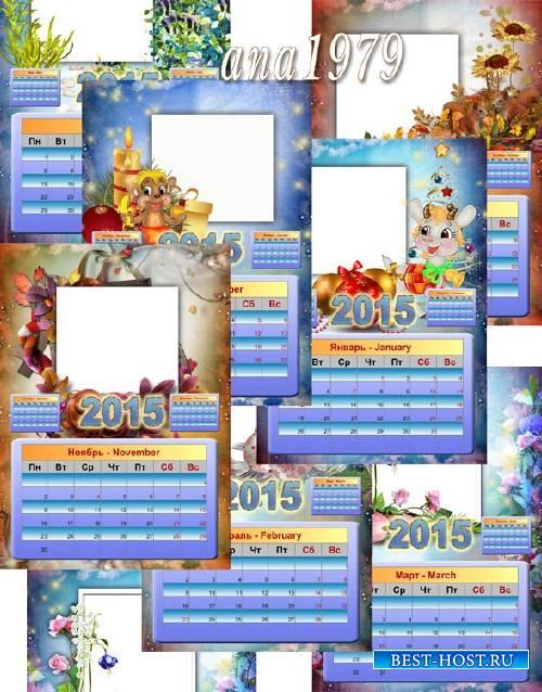 Перекидной календарь на 2015 год – Коза и обезьяна