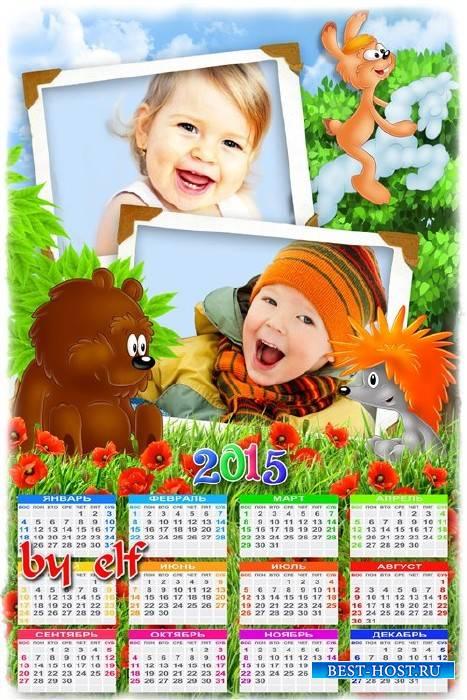 Детский календарь 2015 с рамкой для фото - Облака, белогривые лошадки
