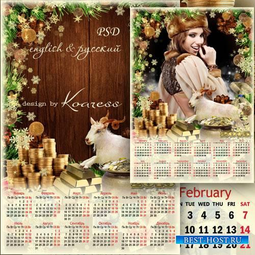 Новогодний календарь с рамкой для фотошопа на 2015 год - Золотое копытце