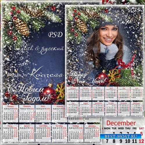Новогодний календарь с рамкой для фотошопа на 2015 год - Снегопад