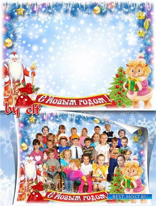 Праздничная групповая новогодняя рамка для фото - Шел по лесу дед Мороз