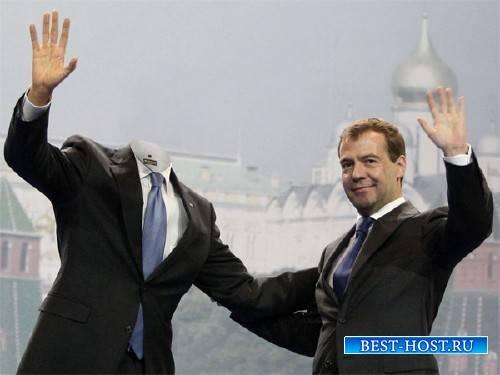 Шаблон для фото - Деловая встреча с Медведевым
