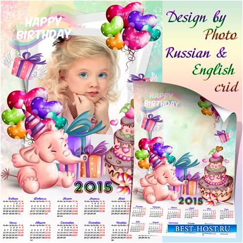 Календарь-рамка для детей на 2015 год  - С днём рождения