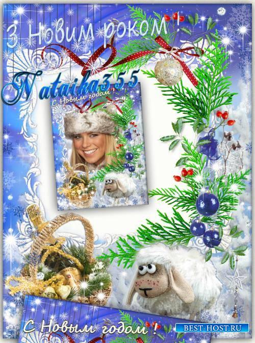 Новогодняя рамка для фото - Белые кудри овечки