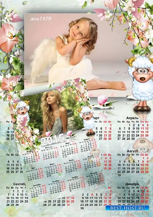 Календарь для фотошопа на 2015 год - Козий год