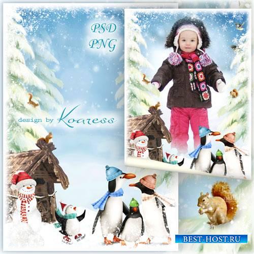 Зимняя детская фоторамка с забавными пингвинами в лесу - Гости из далекой А ...