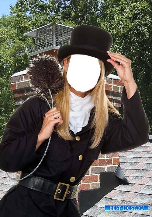 Женский фотошаблон - Очаровательная трубачистка