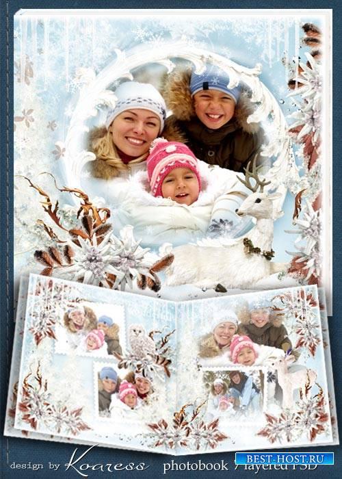 Шаблон фотокниги для зимних фото - Белая метель замела тропинки