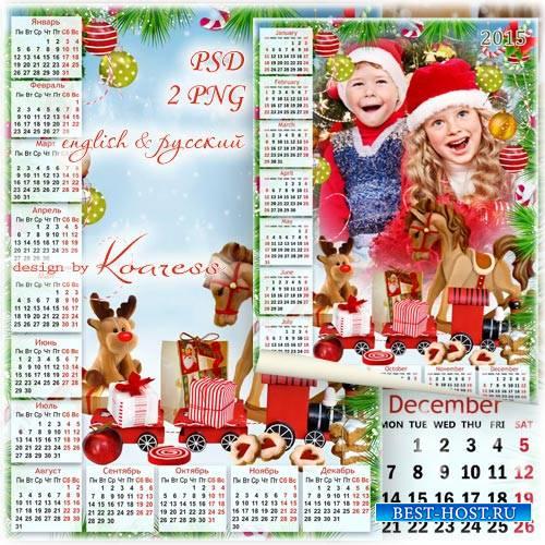 Календарь с фоторамкой на 2015 год - Новогодние подарки