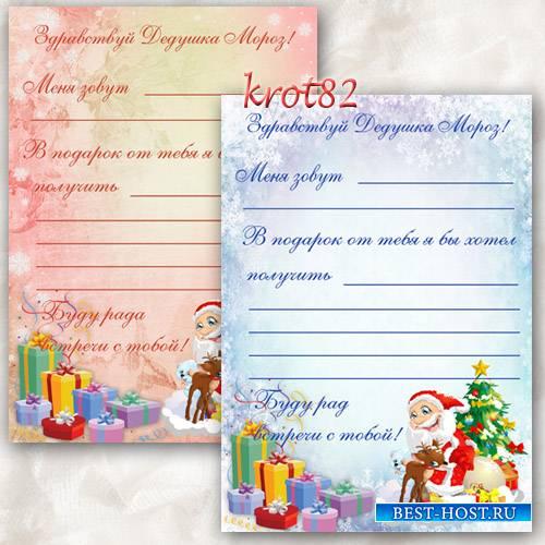 Письмо Деду Морозу – Здравствуй Дедушка Мороз