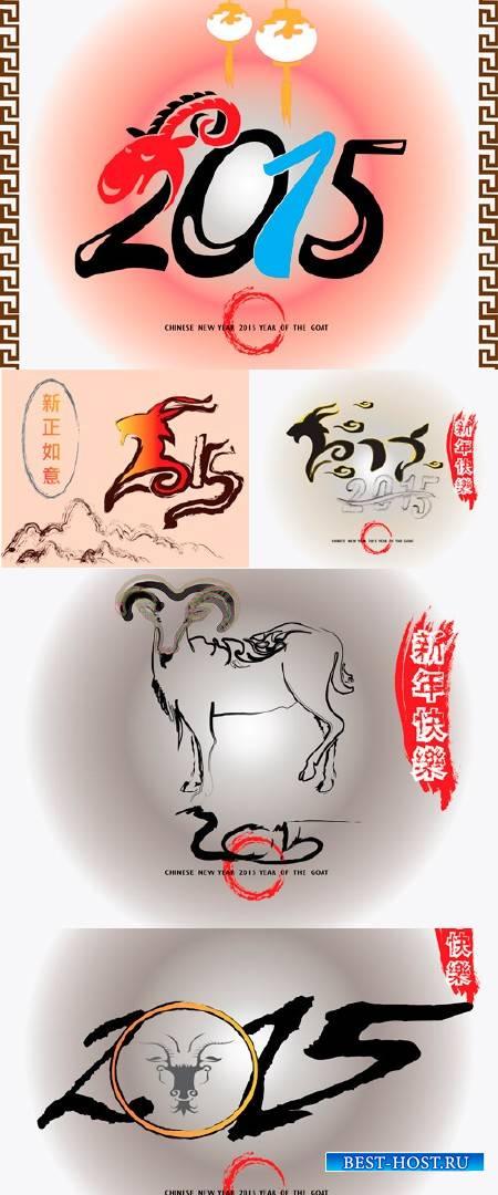 Символ года в Векторе  - 2015 Изящная козочка
