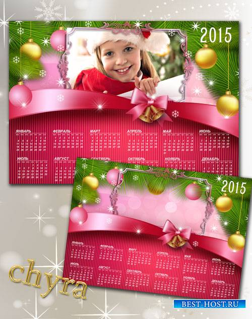Красочный  новогодний календарь на 2015 год – Розовый бант