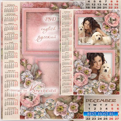 Романтический календарь с вырезами для фото на 2015 год - Нежность