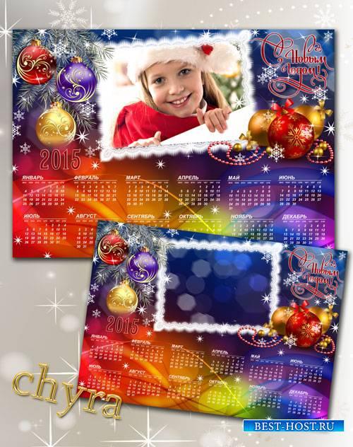 Красочный  новогодний календарь на 2015 год – Радуга