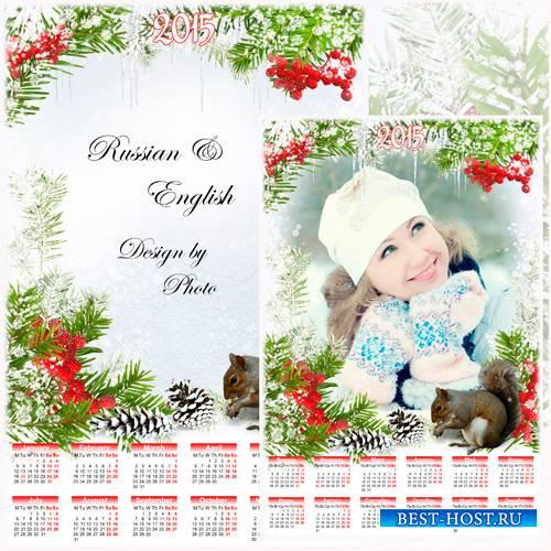 Календарь-рамка на 2015 год  - Рябина мёрзлая в снегу