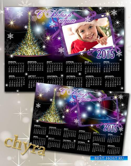 Красочный  новогодний календарь на 2015 год – Ёлочка гори!