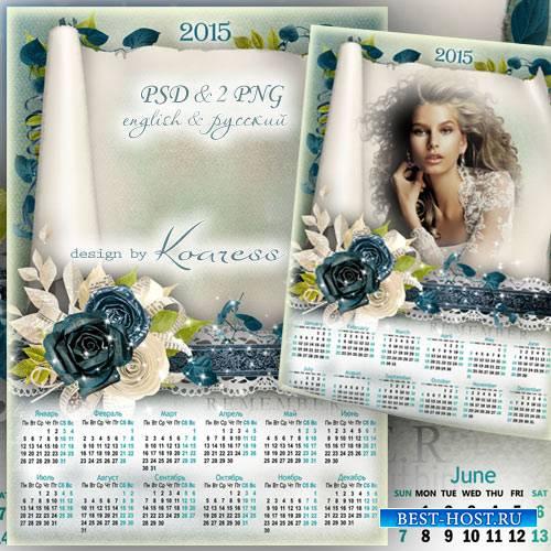 Винтажный календарь с рамкой на 2015 год - Незабываемые моменты
