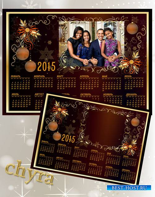 Красочный  новогодний календарь на 2015 год – Новогодние шары