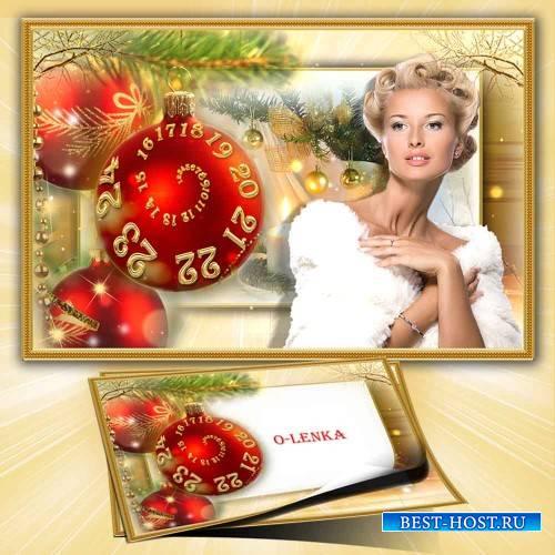 Рамка коллаж для фотошопа - Под Новый Год желанье загадай