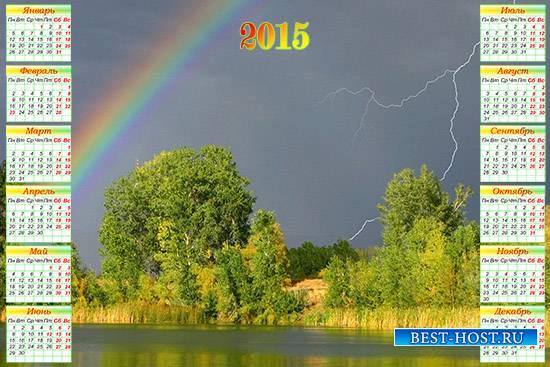 Календарь на 2015 год - Радуга после грозы