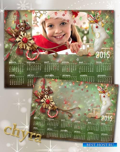 Красочный  новогодний календарь на 2015 год - Паровозик