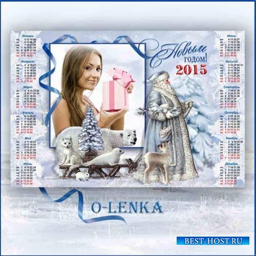 Календарь рамка - Дед Мороз на Новый год обязательно придет