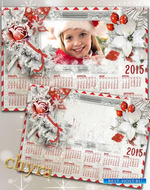 Новогодний календарь на 2015 год из серии - Красное и белое – Роза