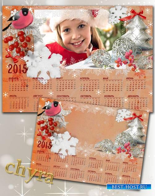 Новогодний календарь  – Снегирь