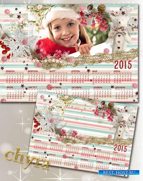 Новогодний календарь  – Белый мишка
