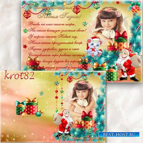 Двусторонняя фотооткрытка для фотошопа для детей – С Новым годом